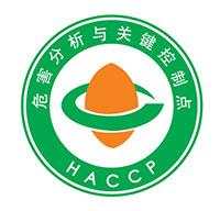 乳制品GMP/HACCP认证简介
