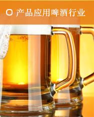 酒啤酒行业解决方案