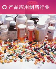 制药行业解决方案